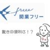 個人事業主の開業届は開業freeeが便利!