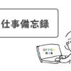 """全然スマートじゃない?!会計ソフト弥生の""""スマート取引""""の使い方"""