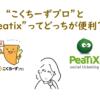 """""""こくちーずプロ""""と""""Peatix""""、イベントやセミナー集客にはどっちが便利?"""