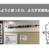 札幌近郊で起業するなら「よろず支援拠点」に行こう!