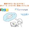 顧客数が少ない方におすすめ!無料のメール(メルマガ)配信システム3選!