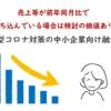 【2020年2月】日本政策金融公庫と札幌市の新型コロナ対策融資について調べました。