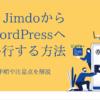 JimdoからWordPressへ移行する方法【手順や注意点を解説】 | takalog