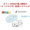 【2020年5月】無料のメール(メルマガ)配信システム3選! | 札幌近郊で起業したい人