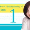 WordPressテーマ「BusinessPress」でWEBサイトを制作(その1)準備編 | 創kenブログ