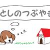 FP松浦総合事務所 | 将来のお金の不安をなくす方法